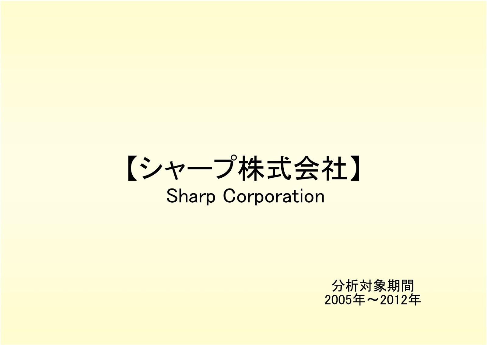 シャープ株式会社の財務分析