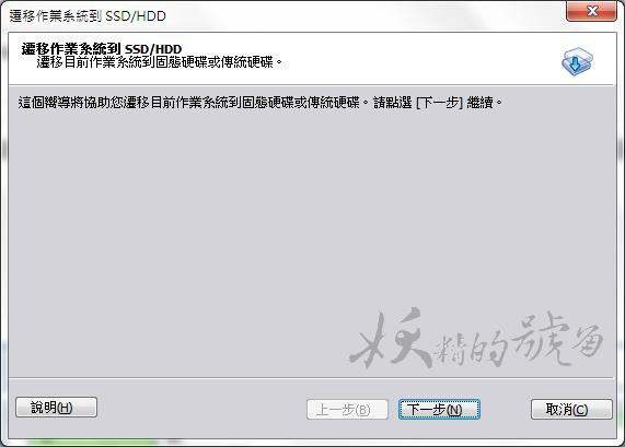 Image%2B001 - [教學] AOMEI Partition Assistant - 分區助手繁體中文版,將HDD硬碟的系統搬移到SSD上的好幫手