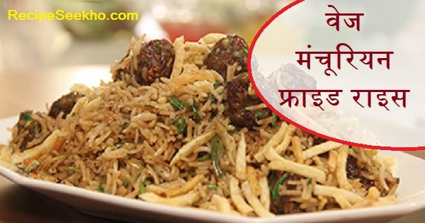 veg manchurian fried rice recipe in hindi forumfinder Choice Image