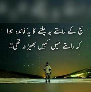 urdu poetry for him and her