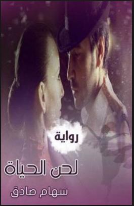 رواية لحن الحياة - سهام صادق