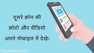 Kisi ke bhi phone ki photos aur videos apne mobile me kaise dekhe