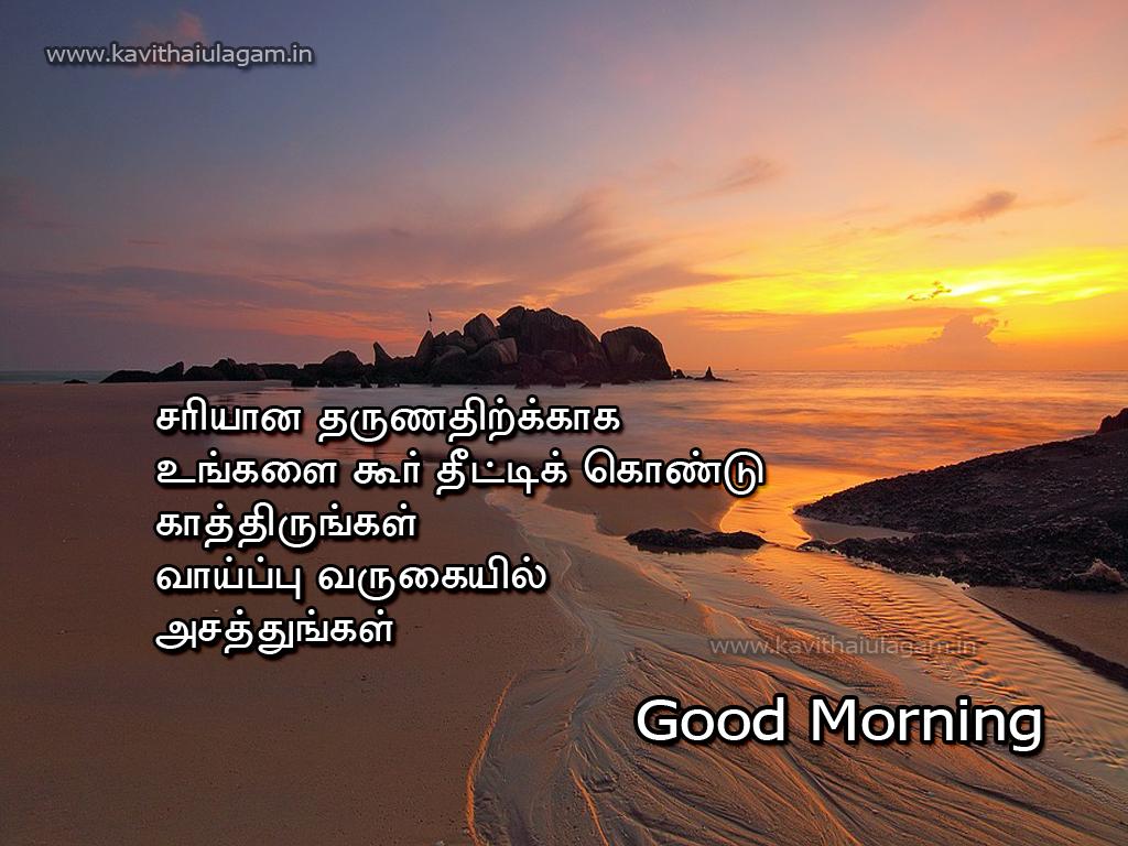 Good Morning Beautiful Kavithai : Good morning kavithai in tamil kavithaigal ulagam
