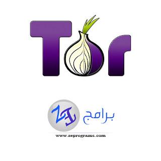 معلومات اساسية حول متصفح تور البصلة Tor Browser 2017