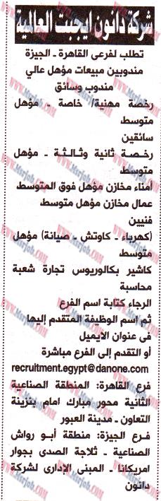 وظائف شركة دانون مصر 2016