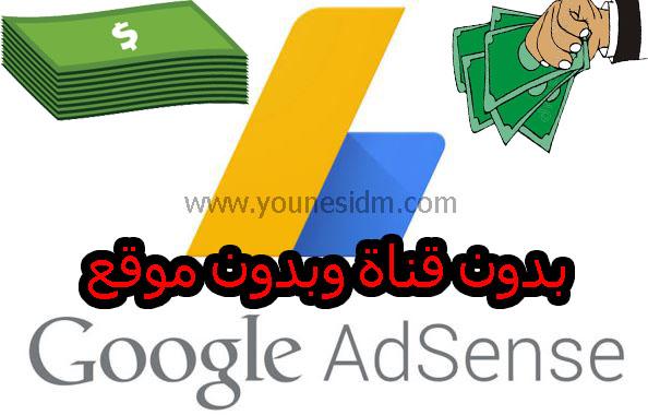ربح و جني المال من جوجل أدسنس بدون قناة أو مدونة، أقسم بالله ستشكرني !