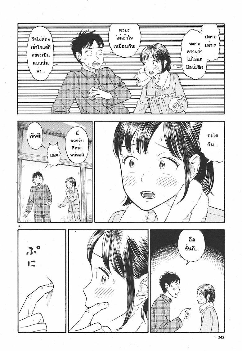 Kanojo wa Otousan - หน้า 32