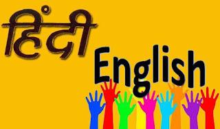 हिन्दी अंग्रेजी संवाद