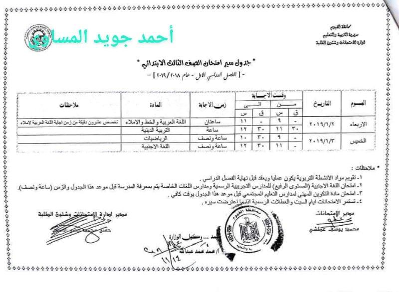جدول امتحانات الصف الثالث الأبتدائي 2019 محافظة الفيوم