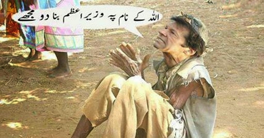 FACEBOOK FUNNY PICTURES: Imran Khan PTI Funny Pic
