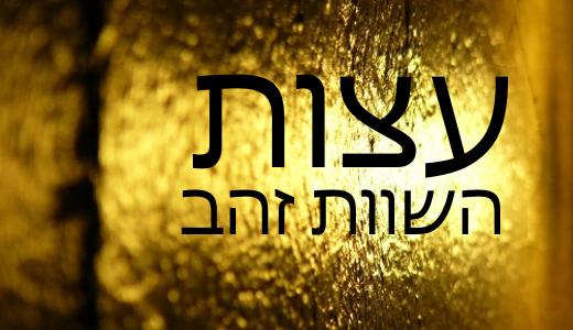 עצות השוות זהב לעשות כסף
