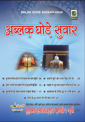 Download: Ablaq Ghorry Sawar pdf in Hindi by Maulana Ilyas Attar Qadri