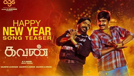 Happy New Year (Song Teaser) – Kavan | Vijay Sethupathi, T Rajhendherr | K V Anand | HipHop Tamizha