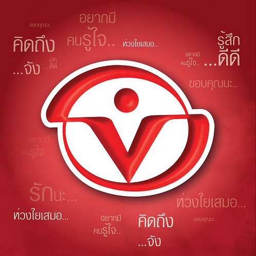 Download ความรักก็เช่นกัน – แสตมป์ อภิวัชร์ (เพลงประกอบโฆษณา ไวตามิ้ลค์) 4shared By Pleng-mun.com