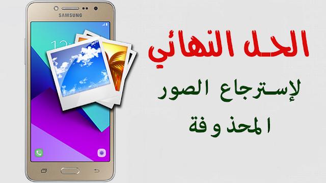 تعرف على أقوى تطبيق لإسترجاع الصور والفيديوهات من الهاتف دون الحاجة الى خاصية الروت !