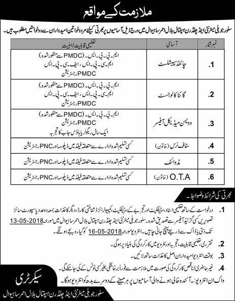 jobs-in-sahiwal-in-silver-jubilee