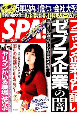 [雑誌] 週刊SPA! 2017年03月07号 Raw Download