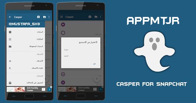 تحميل Casper Snapchat كاسبر سناب شات 2019 للأندوريد برابط مباشر 4.png