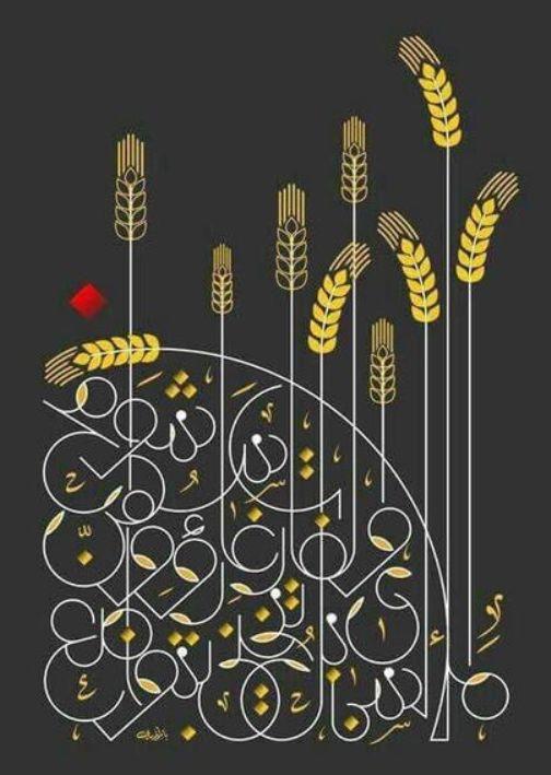 Gambar kaligrafi modern