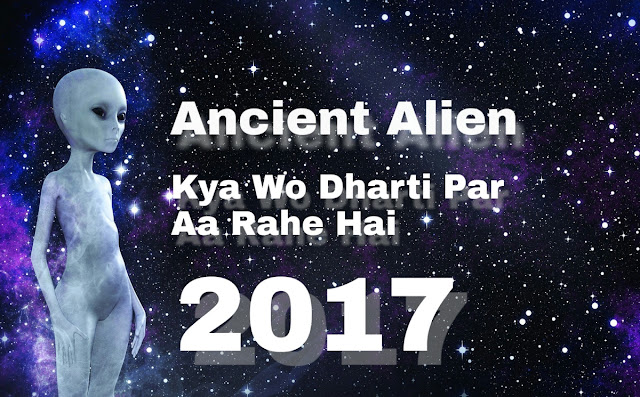 ancient aliens in hindi