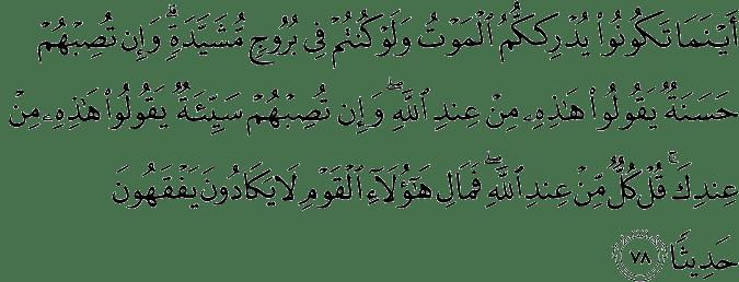 Surat An-Nisa Ayat 78
