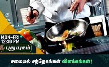 Azhaikalam Samaikalam 25-09-2017 Puthuyugam Tv
