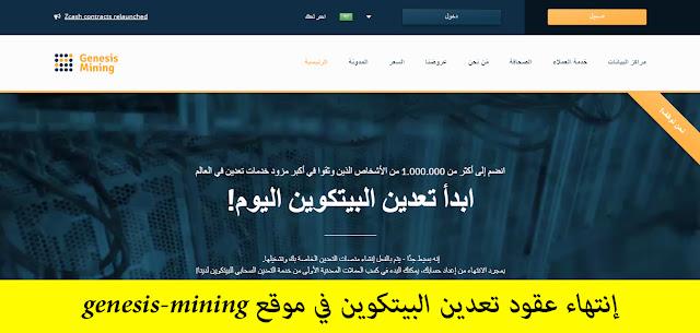 إنتهاء عقود تعدين البيتكوين في موقع genesis-mining
