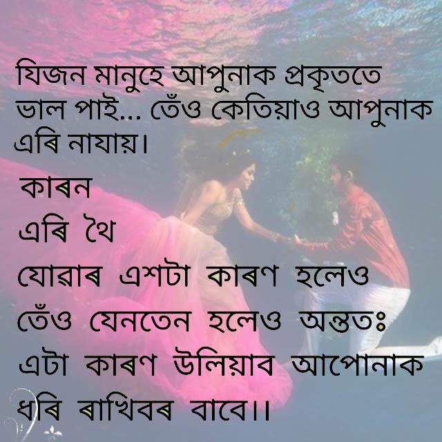 assamese heart touching quotes