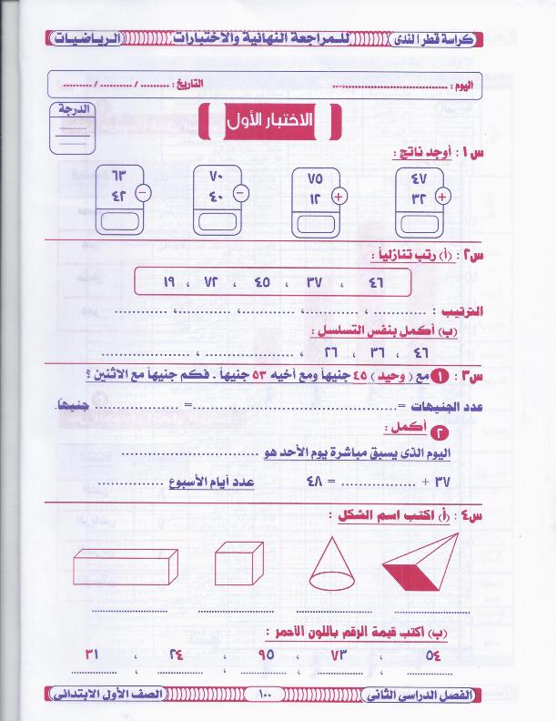 امتحانات  كل المواد الصف الأول الإبتدائى ترم ثانى2015 حسا%D