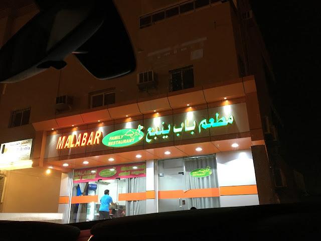 Yanbu - Malabar Family Restaurant