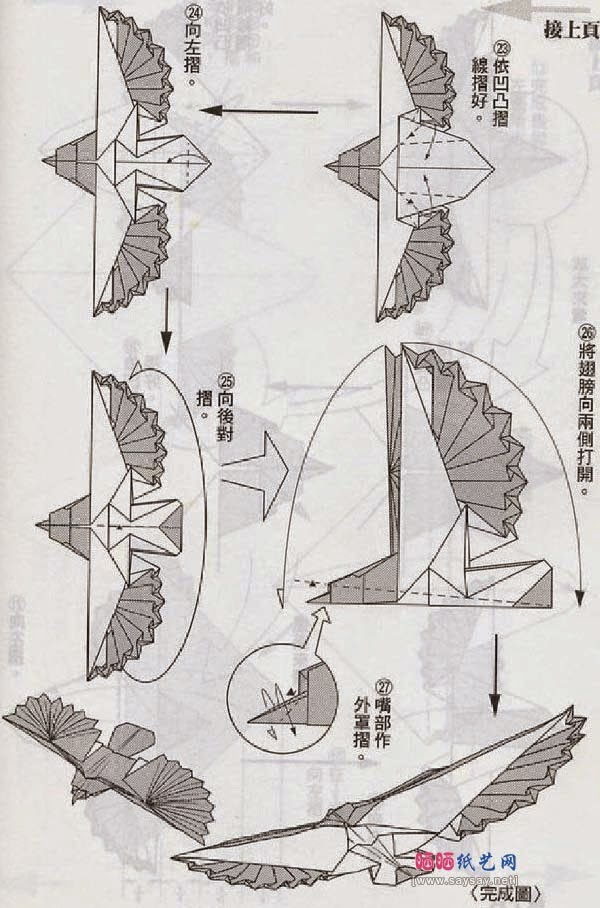 origami eagle instructions diagram 2001 audi a6 wiring eaglehow to make a eagleorigami for art and craft projects ideas