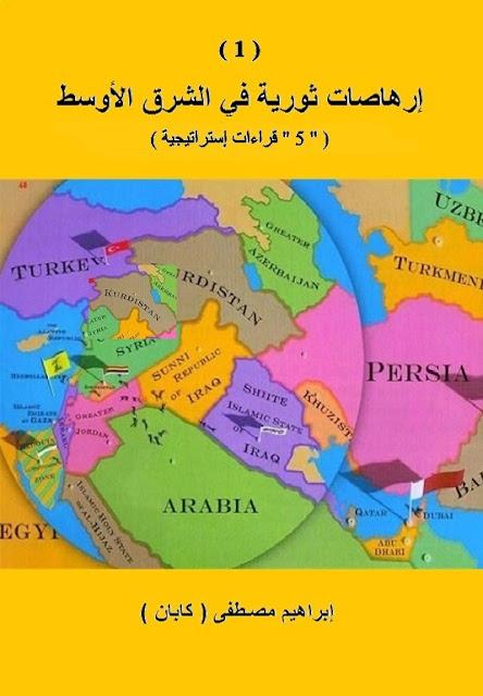 """صدور كتاب ( إرهاصات ثورية في الشرق الأوسط ) """"النسخة الألكترونية"""""""