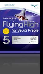 كتاب flying high 5