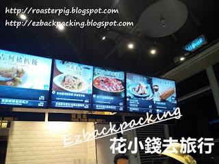 美心MX  香港國際機場餐牌
