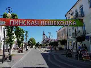 Пинск. Улица Ленина. Пешеходная зона