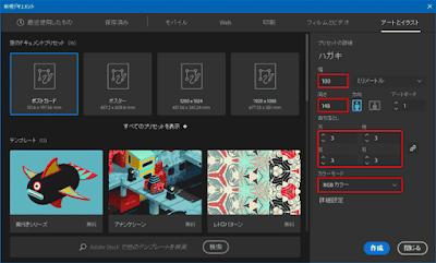 新規ファイル作成2