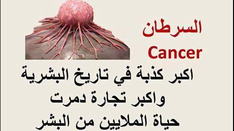 بحث مهم جدا حول مرض السرطان  ... يستحق التدبر