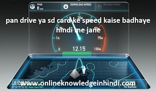 Pen Drive Ya Sd Card Ke Speed Badha Sakte Hai