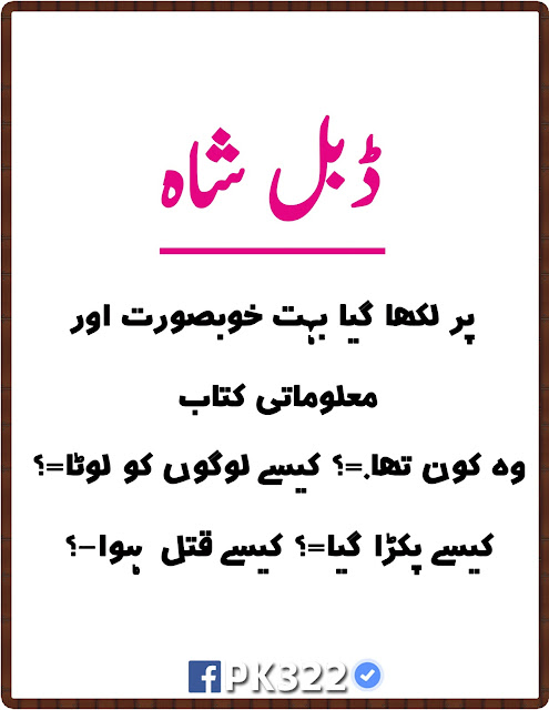Urdu Book about Double Shah