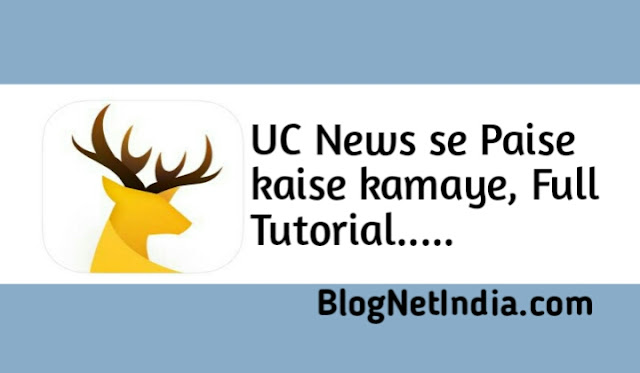 uc-news-se-paise-kaise-kamaye
