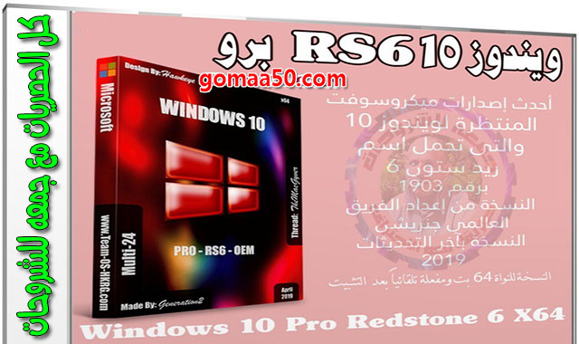 ويندوز-10-RS6-برو-Windows-10-Pro-Redstone-6-X64-ابريل-2019-1