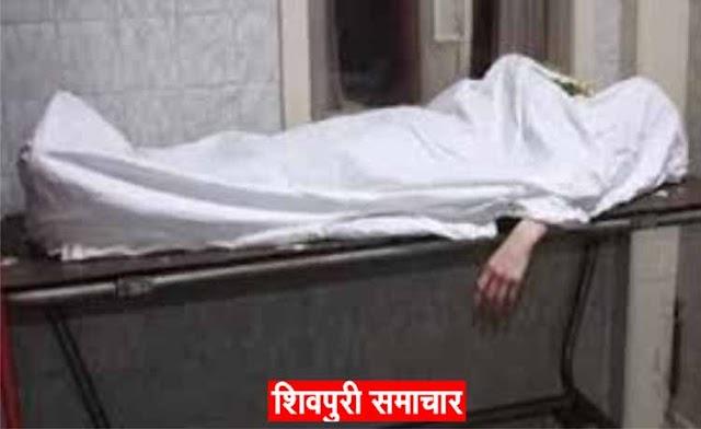 तीन दिन पहले घर से निकले युवक की लाश हाईवे पर मिली | Shivpuri News