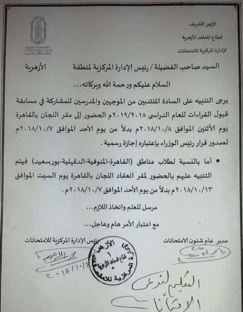 تأجيل يوم الأحد 7 اكتوبر الى يوم السبت 13 اكتوبر لمحافظات القاهرة ، المنوفية ، الدقهلية ، بورسعيد