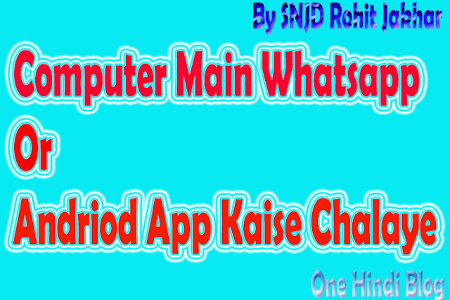 pc main whatsapp kaise chalaye