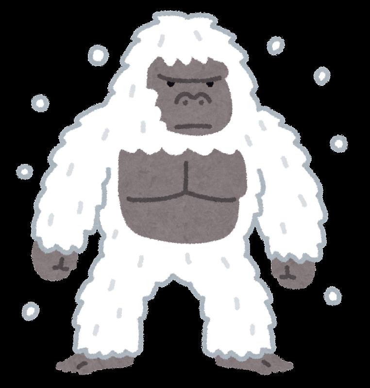 雪男イエティのイラスト かわいいフリー素材集 いらすとや