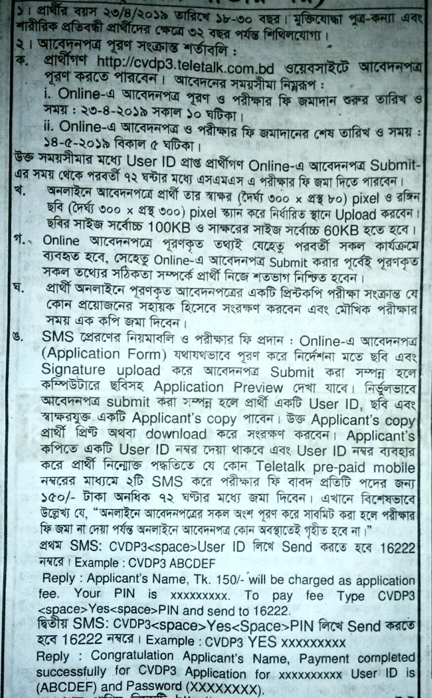 Rural Development and Co-operative Department job circular 2019. পল্লী উন্নয়ন ও সমবায় বিভাগ নিয়োগ বিজ্ঞপ্তি ২০১৯