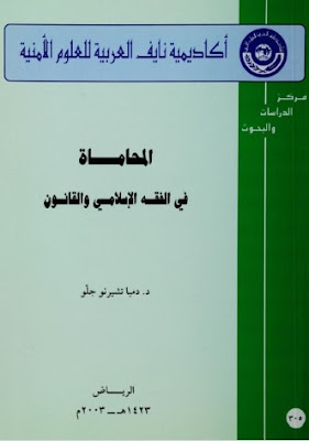 تحميل كتاب المحاماة في الفقه الإسلامي والقانون