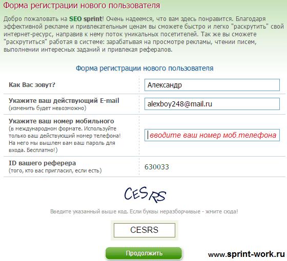 Как зарегистрироваться на Seosprint