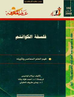 تحميل كتاب  فلسفة الكوانتم - رولان أومنيس pdf