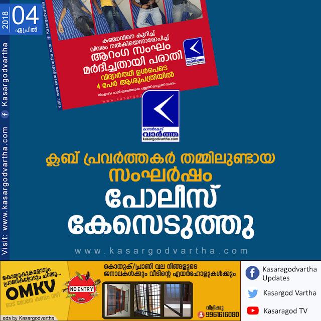 Badiyadukka, Kasaragod, Kerala, News, Case, Police, Investigation, Complaint, Hospital, Assault, Conflict; police case registered.